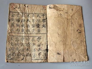 中国传统蒙学读物之一,清代木刻本《千字文》全一册