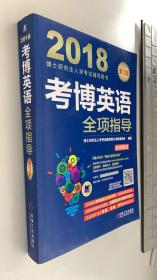 2018博士研究生入学考试辅导用书 考博英语全项指导 第12版