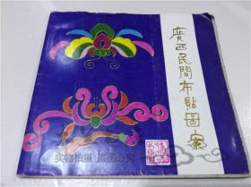 广西民间布贴图案 罗茜 满江出版社 1986年8月 大16开软精装