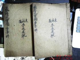 复印本   1996年   泰清九灵飞步章科   卷一  卷二  两册全   16开  东林观  李永达