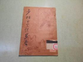 少林正宗练步拳(馆藏书)