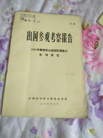 出国参观考察报告 1965年春节菜比锡国际博览会参观报告