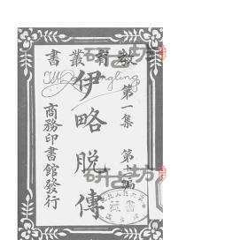 伊略脫傳_紹興樊炳清商務印書館_1916年版(復印本)