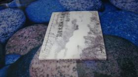 古泥美术馆书展系列:刘彦水国画作品展
