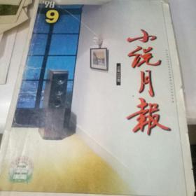 小说月报1998.9【收莫言中篇小说 牛】