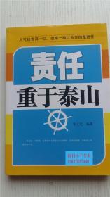 责任重于泰山 张立光  编著 中国致公出版社 9787801799876