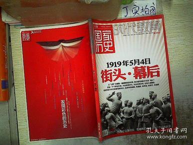 先锋 国家历史 2009 3