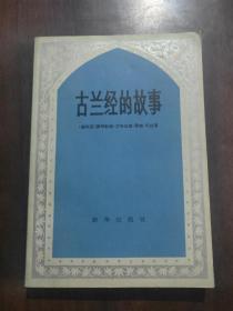 古兰经的故事