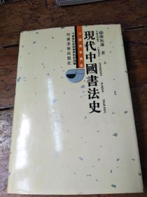 现代中国书法史