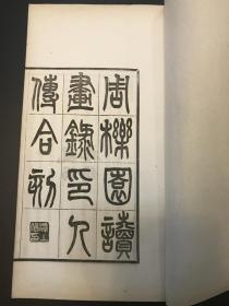 周亮工的《读画录印人传合刻》民国风雨楼铅印本白纸线装两册全