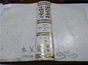 中国医药卫生学术文库(第二辑)3 王镭主编 科学技术文献出版社 16开硬精装