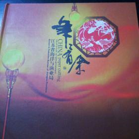 剪纸        6张         江苏省海洋与渔业局    年年有余