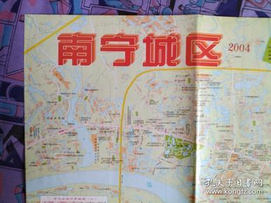 【旧地图】 南宁城区图  广西交通旅游图 2开  2004年版