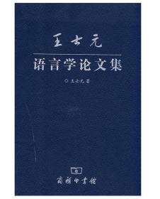 《王士元语言学论文集》(商务印书馆)