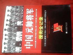 中国元帅将军授衔全纪录