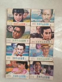 经典套书连环画《万水千山总是情》(8本一套全)2