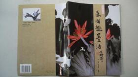 2003年安徽美术出版社版《水墨画特技:来者趣墨法》(画册)一版一印签赠本附信稿