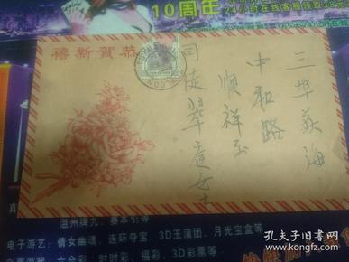 1954年香港——开平实寄封(广东荻海邮戳)【华侨】恭贺新禧