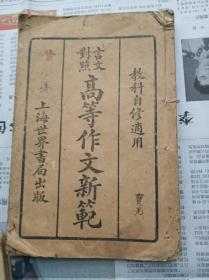 民国高等作文新范,三册