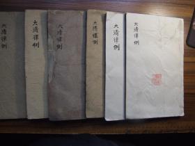 大清律例集要新编(嘉庆年 卷三十至三十五 共六册,包括:刑律,诈伪、犯奸、杂犯、捕亡、断狱上 下)