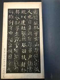 《初搨朱君山墓志铭》民国珂罗版一册全