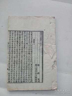 唐书志卷二十六卷二十七合订