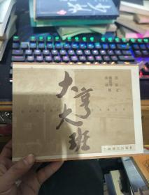 大亨大班(共2册)(精装)..