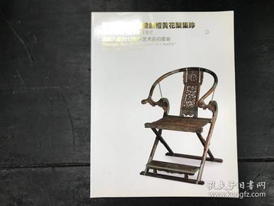 成都八益2012秋季艺术品拍卖会 《仙作》红木家具专场
