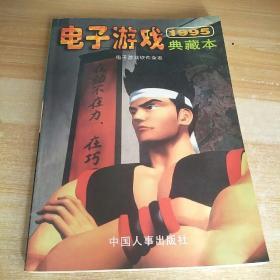 电子游戏软件典藏本 1995