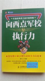 向西点军校学执行力:打造优秀员工的22条军规 唐华山  编著 人民邮电出版社 9787115236722