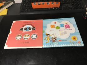 亲亲宝贝 -婚育新风之育儿丛书——饮食篇 游戏篇 (2套合售)