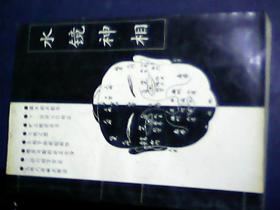 中国古代术数全书 绘图柳庄神相全编