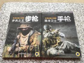 世界武器大揭密:步兵之王·步枪+隐身卫士·手枪 共 2 本