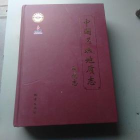 中国区域地质志,福建志