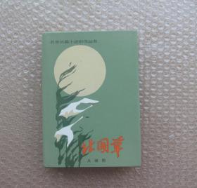 北京長篇小說創作叢書:北國草 (精裝) 1版1印