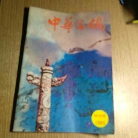 中华信鸽创刊号