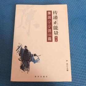 传递正能量:廉政小小说100篇(第二辑)