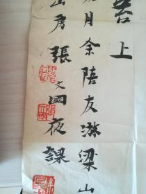 张文国真     迹字画