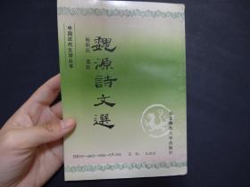 锛堜腑鍥借繎浠f枃瀛︿笡涔︼級榄忔簮璇楁枃閫夛紝1990骞�1鍗帮紝浠呭嵃2000鍐�