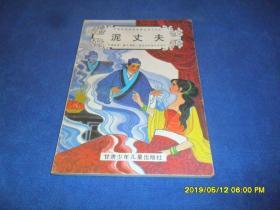 中国民间传奇故事丛书之十五《泥丈夫》