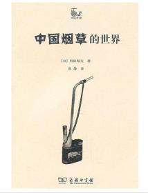 《中国烟草的世界》(商务印书馆)