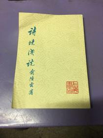 诗境浅说 上海书店