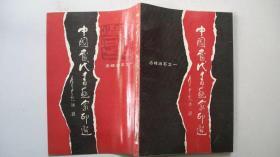1989年福建美术出版社版《中国当代书画家印选》(画册)一版一印签赠本印4000
