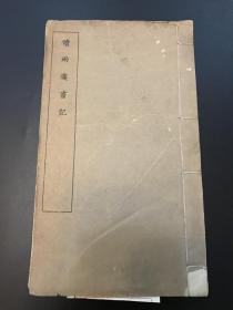 《读两汉书记》民国商务印书馆铅印本白纸线装一册全 著名学者书法家杭州马叙伦著