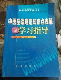 中医基础理论知识点表解及学习指导