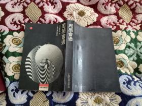 周易会通(四库易学丛刊)