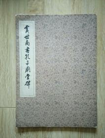 虞世南书孔子庙堂碑