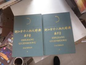 浙江古今人物大辞典 上下 书角少有破损