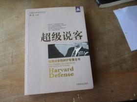 超级说客(哈佛法学院辩护智慧全书)