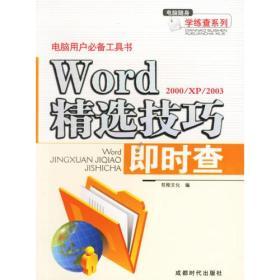 Word精选技巧即时查——电脑用户必备工具书